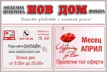 Промоция - м.Април - Мебели Нов Дом