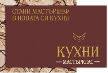 Промо кухни - Мебелна Фабрика Нов Дом