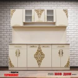 Модулна Кухня Аладин
