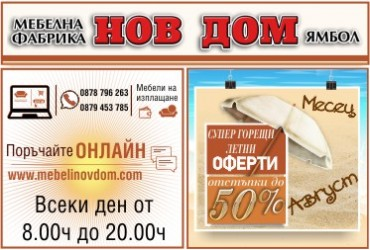 Промоция - м.Август - Мебели Нов Дом