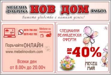 Промоция - м.Май - Мебели Нов Дом
