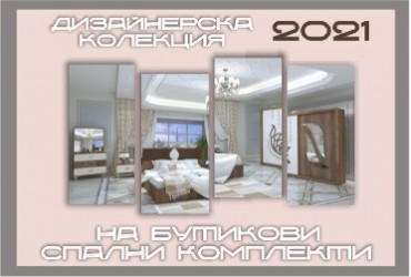 Нова колекция спални комплекти - Мебели Нов Дом