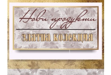 Златна Колекция - Мебелна Фабрика Нов Дом - Ямбол