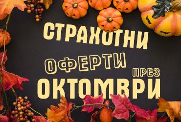 Промоция м.Октомври
