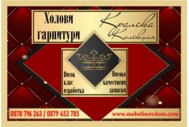 Кралска Колекция - Мебелна Фабрика Нов Дом - Ямбол