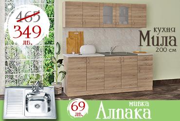 Кухня Мила + мивка