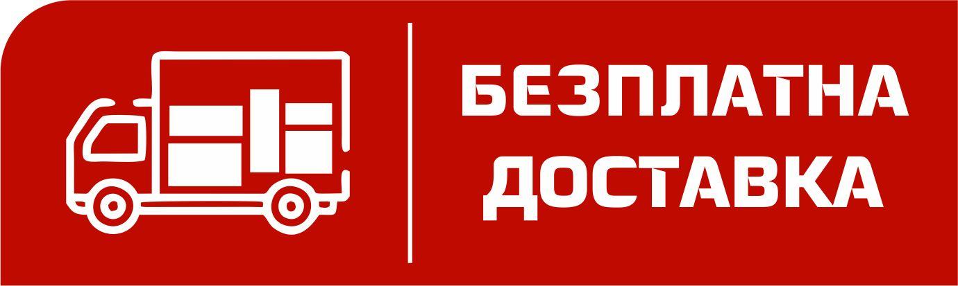 иконка за безплатна доставка от mebelinovdom.com
