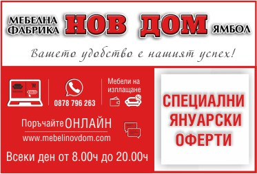 Януарска промоция - Мебелна Фабрика Нов Дом - гр.Ямбол