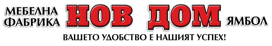 Мебелна фабрика НОВ ДОМ